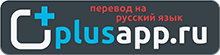 Russian translation by plusapp.ru